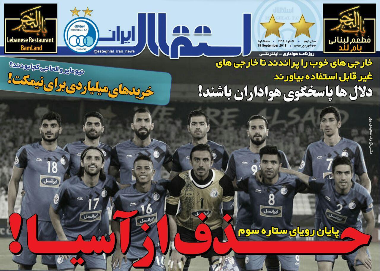 استقلال ایران