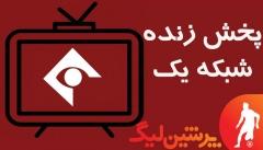 پخش زنده شبکه یک IRIB 1 - Shabake 1