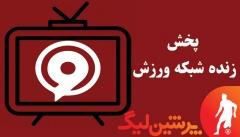 LIVE IRIB Varzesh - Shabake Varzesh