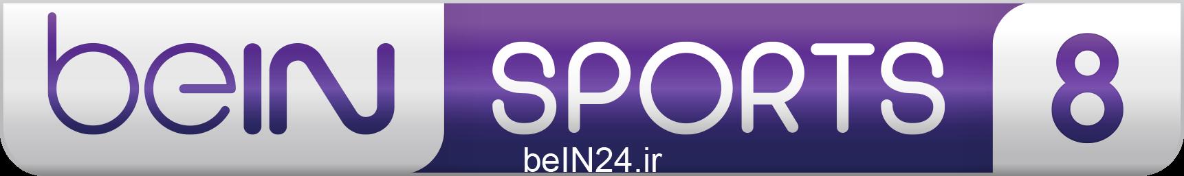 شبکه بین اسپرت ۸